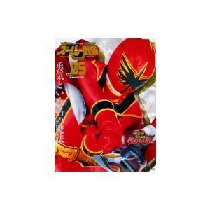 スーパー戦隊 Official Mook 21...の関連商品1