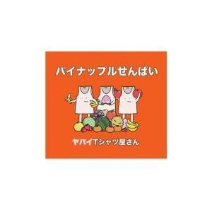 ヤバイTシャツ屋さん / パイナップルせんぱい  〔CD Maxi〕|hmv