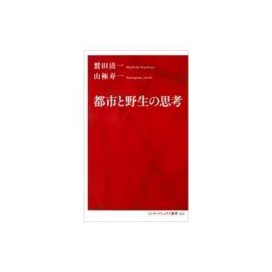 都市と野生の思考 インターナショナル新書 / 鷲田清一  〔新書〕