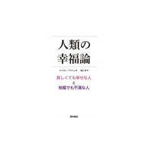 発売日:2017年07月 / ジャンル:哲学・歴史・宗教 / フォーマット:本 / 出版社:西村書店...