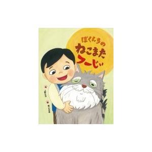 発売日:2017年08月 / ジャンル:文芸 / フォーマット:絵本 / 出版社:ひさかたチャイルド...