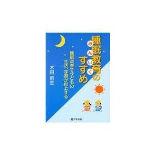 睡眠教育のすすめ 睡眠改善で子どもの生活、学習が向上する / 木田哲生  〔本〕|hmv