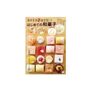 発売日:2017年09月 / ジャンル:実用・ホビー / フォーマット:本 / 出版社:講談社 / ...