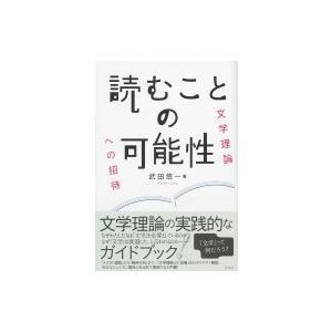読むことの可能性 文学理論への招待 / 武田悠一  〔本〕|hmv