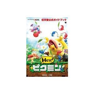任天堂公式ガイドブック Hey!ピクミン ワンダーライフスペシャル / 任天堂  〔ムック〕
