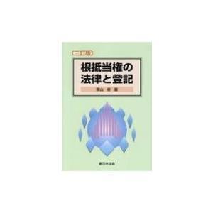 根抵当権の法律と登記 / 青山修  〔本〕...