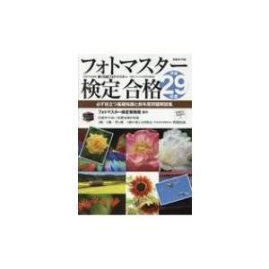 発売日:2017年06月 / ジャンル:アート・エンタメ / フォーマット:本 / 出版社:日本カメ...