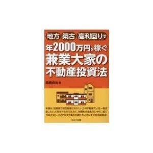発売日:2017年06月 / ジャンル:ビジネス・経済 / フォーマット:本 / 出版社:セルバ出版...