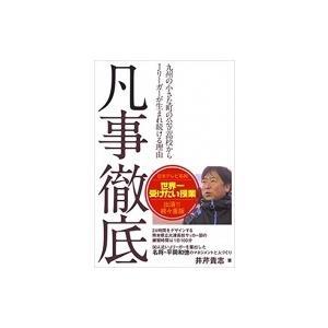 凡事徹底 九州の小さな町の公立高校からJリーガーが生まれ続ける理由 / 井芹貴志 〔本〕