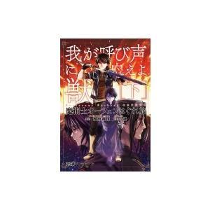 発売日:2017年08月 / ジャンル:コミック / フォーマット:本 / 出版社:Kadokawa...