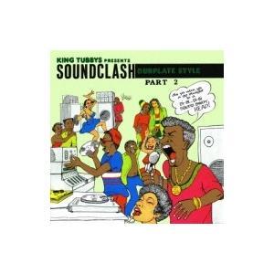 オムニバス(コンピレーション) / King Tubbys Presents Sound Clash Dubplate Style Part 2 国内盤 〔CD〕|hmv