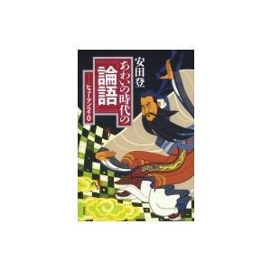 発売日:2017年07月 / ジャンル:文芸 / フォーマット:本 / 出版社:春秋社 / 発売国:...