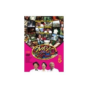 クレイジージャーニー vol.5 〔DVD〕