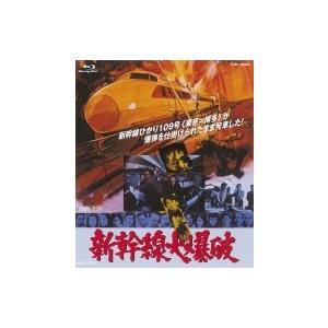 新幹線大爆破  〔BLU-RAY DISC〕|hmv