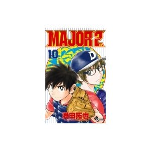 MAJOR 2nd 10 少年サンデーコミックス / 満田拓也 ミツダタクヤ  〔コミック〕|hmv