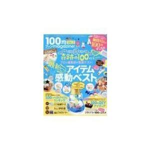 100均ファンmagazine! Vol.2 晋遊舎ムック / 雑誌  〔ムック〕|hmv