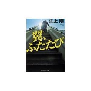 翼、ふたたび PHP文芸文庫 / 江上剛  〔文庫〕|hmv
