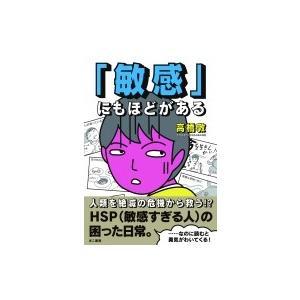 発売日:2017年07月 / ジャンル:社会・政治 / フォーマット:本 / 出版社:きこ書房 / ...