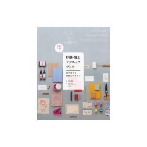 発売日:2017年09月 / ジャンル:アート・エンタメ / フォーマット:本 / 出版社:誠文堂新...