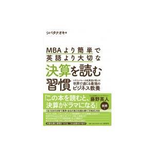 MBAより簡単で英語より大切な決算を読む習慣 シリコンバレーの起業家が教える世界で通じる最強のビジネス教|hmv