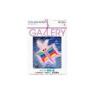 ギャラリー アートフィールドウォーキングガイド 2017 Vol.7 / Books2  〔本〕 hmv