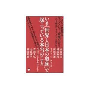 発売日:2017年07月 / ジャンル:社会・政治 / フォーマット:本 / 出版社:ヒカルランド ...
