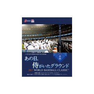 あの日、侍がいたグラウンド 〜2017 WORLD BASEBALL CLASSIC TM〜 【DVD】  〔DVD〕|hmv