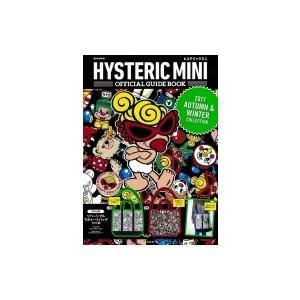 HYSTERIC MINI OFFICIAL GUIDE BOOK 2017 AUTUMN  &  WINTER COLLECTION e-MOOK / ブランドムック   〔ムック〕|hmv