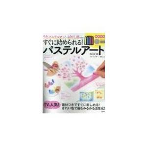 パステルアートBOOK 5色パステルセット+ぼかし網つきですぐに始められる! TJ MOOK / 江村信一  〔ムック〕|hmv