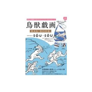 鳥獣戯画 BAG BOOK textile design by SOU・SOU / 書籍  〔ムック〕|hmv