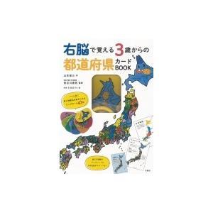 右脳で覚える3歳からの都道府県カードBOOK / 書籍  〔絵本〕|hmv