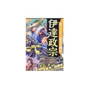 超ビジュアル!歴史人物伝 伊達政宗 / 矢部健太郎  〔本〕 hmv