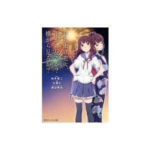 発売日:2017年08月 / ジャンル:文芸 / フォーマット:文庫 / 出版社:Kadokawa ...