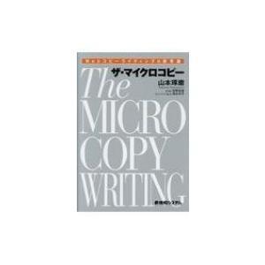 Webコピーライティングの新常識 ザ・マイクロコピー / 山本琢磨  〔本〕