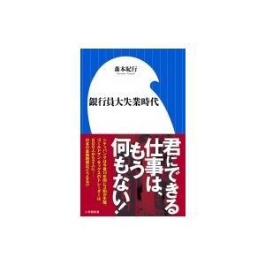 銀行員大失業時代 小学館新書 / 森本紀行  〔新書〕