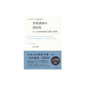 発売日:2017年08月 / ジャンル:哲学・歴史・宗教 / フォーマット:本 / 出版社:形而上学...
