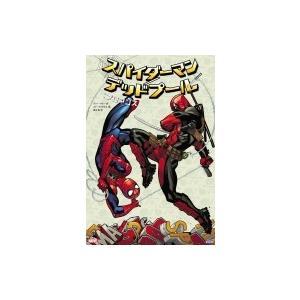 スパイダーマン/デッドプール:ブロマンス / エド・マクギネス  〔コミック〕|hmv
