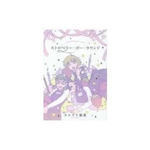 発売日:2017年08月 / ジャンル:コミック / フォーマット:コミック / 出版社:秋田書店 ...