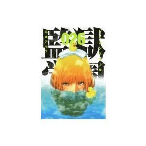 発売日:2017年08月 / ジャンル:コミック / フォーマット:コミック / 出版社:講談社 /...
