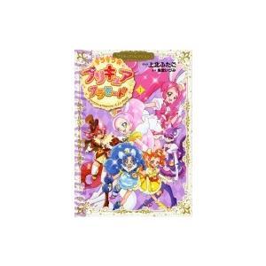 キラキラ☆プリキュアアラモード プリキュアコレクション 1 ワイドKC / 上北ふたご  〔コミック〕|hmv