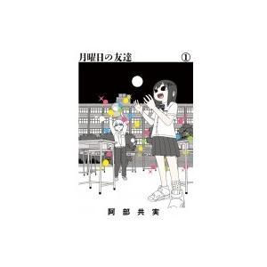 月曜日の友達 1 ビッグコミックスピリッツ / 阿部共実  〔コミック〕