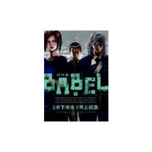 Babel 7 ヒーローズコミックス / 井上紀良  〔コミック〕|hmv