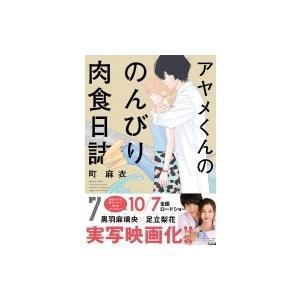 アヤメくんののんびり肉食日誌 7 フィールコミックス Fc Swing / 町麻衣  〔コミック〕|hmv
