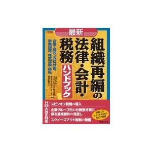 最新 / 組織再編の法律・会計・税務ハンドブック / 山田ビジネスコンサルティング株式会社  〔本〕|hmv