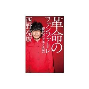 革命のファンファーレ -現代のお金と広告戦略- / 西野亮廣  〔本〕