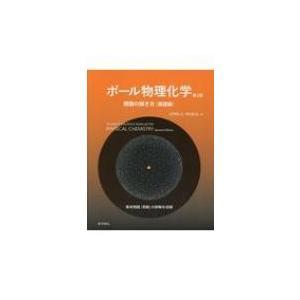 ボール物理化学 問題の解き方(英語版) 第2版 / ヨルク・c.ボール  〔本〕|hmv