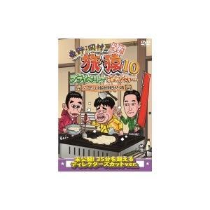 東野・岡村の旅猿10 プライベートでごめんなさい… ジミープロデュース 究極のお好み焼きを作ろうの旅 プレ