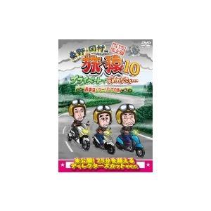 東野・岡村の旅猿10 プライベートでごめんなさい… 西伊豆・ツーリングの旅 プレミアム完全版 〔DVD〕