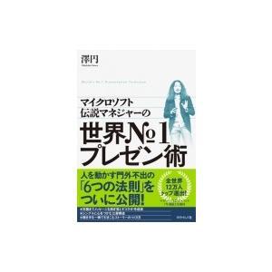 マイクロソフト伝説マネジャーの世界No.1プレゼン術 / 澤円  〔本〕 hmv