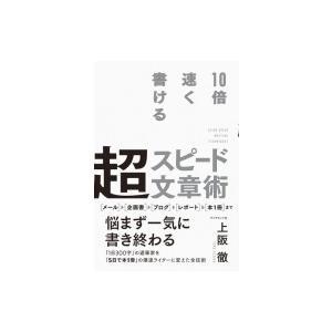 10倍速く書ける超スピード文章術 / 上阪徹  〔本〕